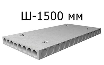 Плиты перекрытия ПБ шириной 1500 мм